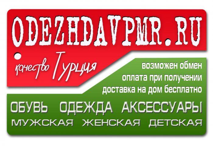 Одежда из Турции в ПМР! Доставка на дом бесплатно! — www.Public.md f96c0c9e032