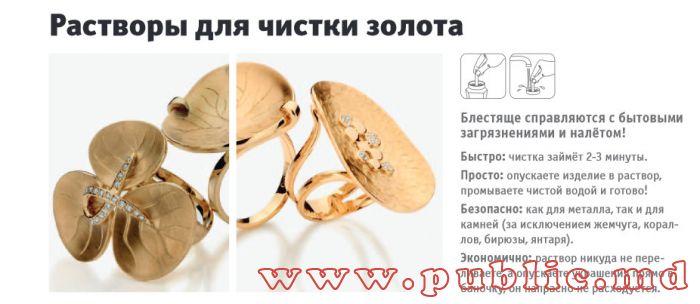 Почистить золото от черноты в домашних условиях 147